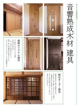 家の品格を決める建具も無垢の音響熟成木材