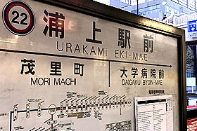 ① Get off at Urakami Ekimae Station