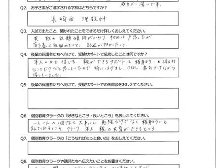 合格アンケート(長崎西高校 理数科)