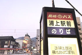 ① Get off at Urakami Ekimae bus stop.