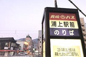 ① 浦上駅前バス停下車。