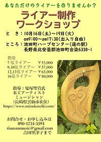 10月長野県ワークショップチラシ