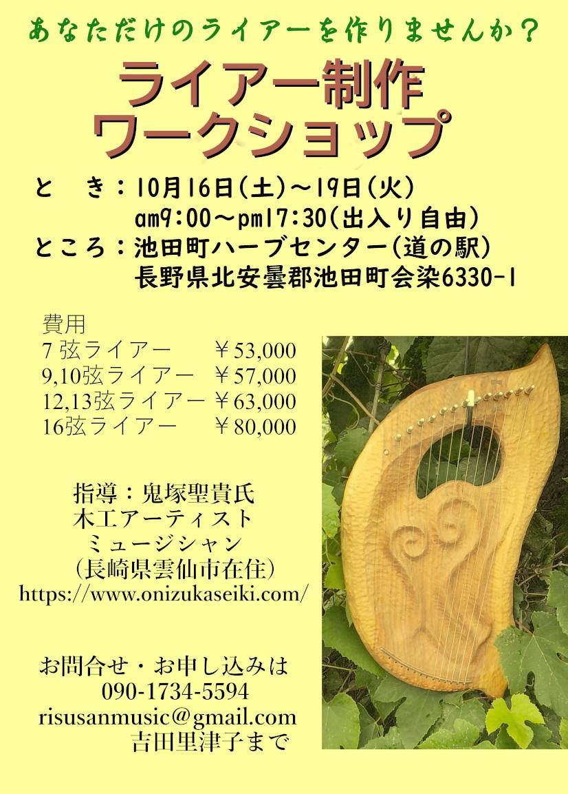 【長野県】10月のワークショップ情報