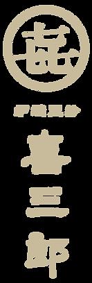 kisaburo_logo.png