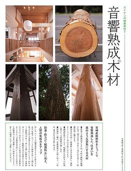 無垢の音響熟成®木材の説明