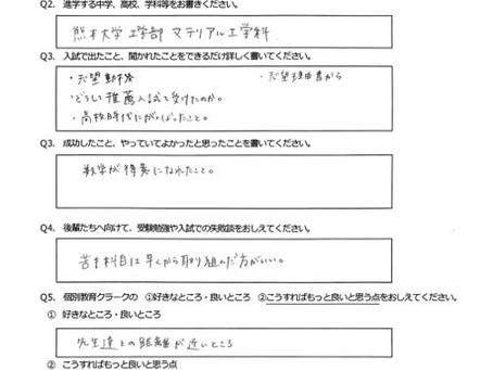 合格アンケート(熊本大学工学部マテリアル工学科)