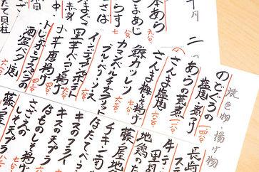 fujinoya_01.jpg