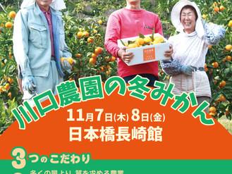日本橋長崎館にてみかん即売会開催です!