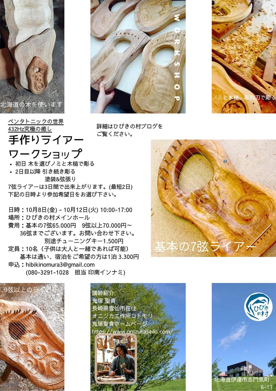 【北海道】10月のワークショップ情報