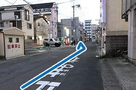 ⑥ ⑤右へ曲がって、まっすぐ。
