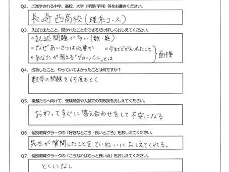 合格アンケート(長崎西高等学校 理系コース)
