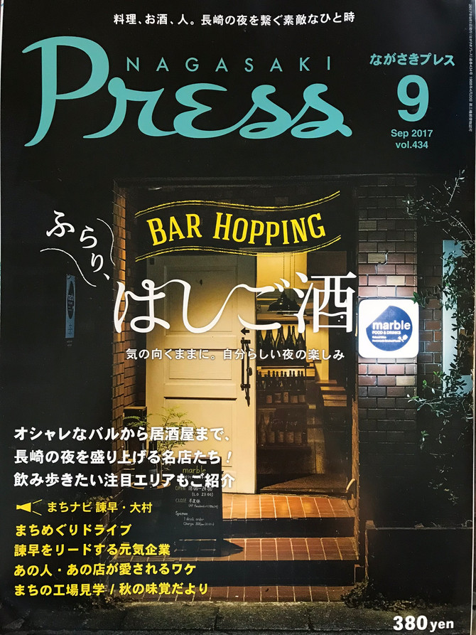 Nagasaki Press, September issue, October issue and we posted.