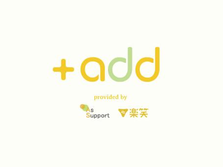 学びの場『+add』オープン!