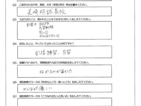 合格アンケート(長崎明誠高等学校)