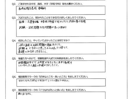 合格アンケート(長崎北陽台高等学校 普通科)