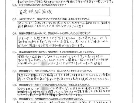合格アンケート(長崎明誠高校)