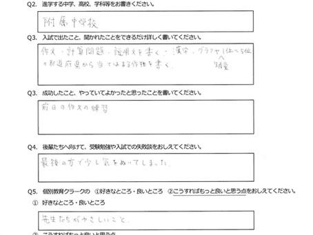 合格アンケート(附属中学校)