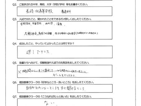 合格アンケート(長崎北高等学校 普通科)