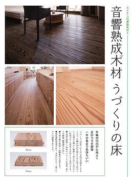 音響熟成木材うづくり加工の無垢材の床の説明