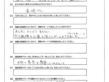 合格アンケート(長崎北高校)