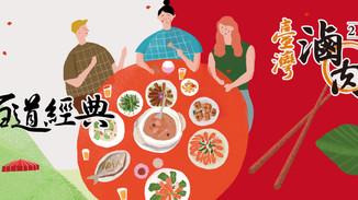 台灣美食祭,千家百宴,活動日期