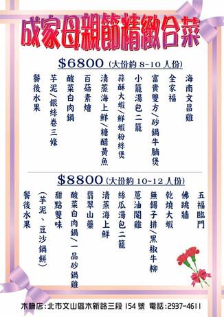 木柵店5/13~14僅限供應母親節合菜!