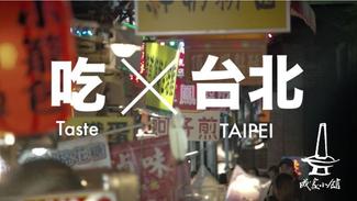 """柯市長 口中外國人的""""吃台北"""""""