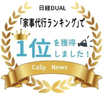 CaSyが日経DUAL「家事代行サービスランキング2019」で1位を獲得!!
