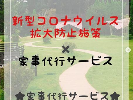 3/2開始!お子様の学校が休校になったご家庭向け新サービスのご紹介!