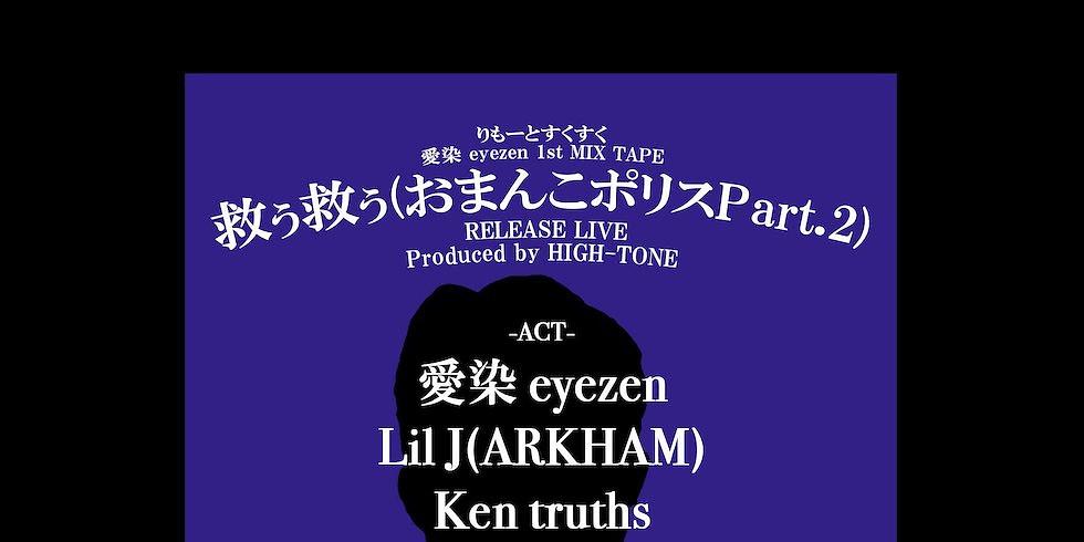 """りもーとすくすく 愛染 eyezen 1st MIX TAPE""""救ぅ救ぅ(おまんこポリスPart.2)"""" RELEASE LIVE  at  FORESTLIMIT"""