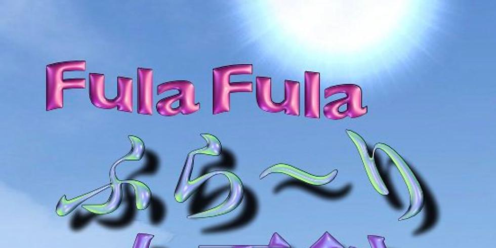 Fula Fula ふら〜り小百科