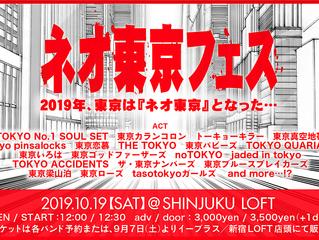 2019.10.19(Sat) noTOKYO@新宿LOFT