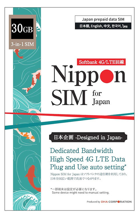 【使用期限:2021/12/31】Nippon SIM for Japan 30GB Softbank 回線
