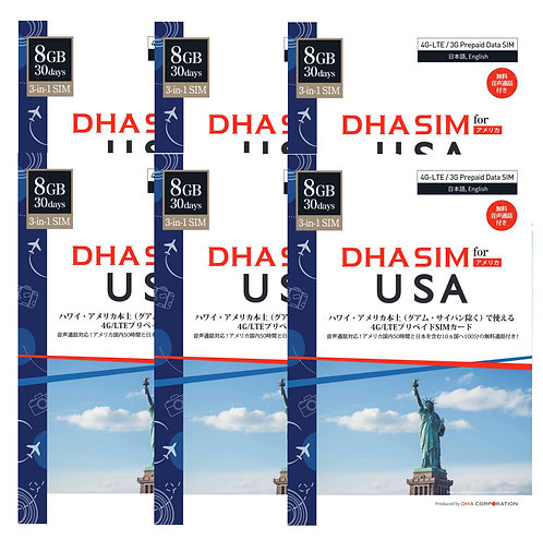DHA SIM for USA アメリカ本土とハワイ 30日間 8GB 6枚セット 4G/LTE データSIM 無料音声付 (アメリカ50時間・日本100分)
