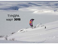 Тундра 2018