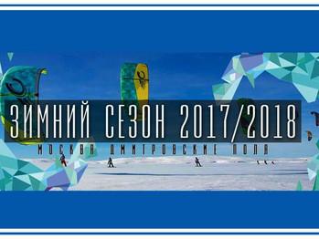 Зимний сезон 2017-2018 !