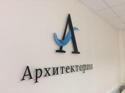 Плоские буквы и логотип из пластика