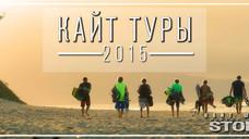 Кайт туры школы Riders of the Storm 2015 год