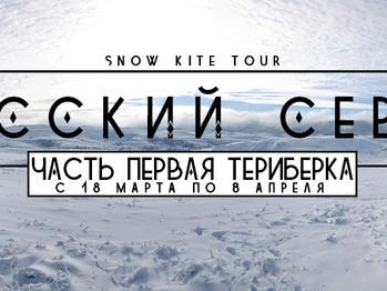Мы едем на север! SnowKiteCamp школы в заполярье.