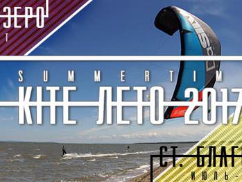 Кайт лето 2017: Плещеево озеро / Анапа ст.Благовещенская