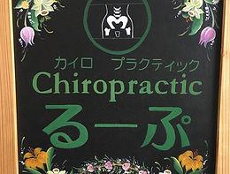 カイロプラクティックるーぷ  090-8563-7839