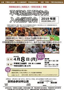 10-1松元2019入会案内入稿データ.pdf.png