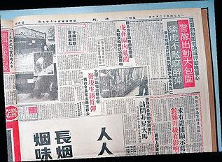 老虎舊新聞 Tiger Old News