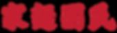 民園麵家商標 Man Yuen Noodle Logo