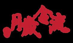 GoldenDays_Logo_Red.png