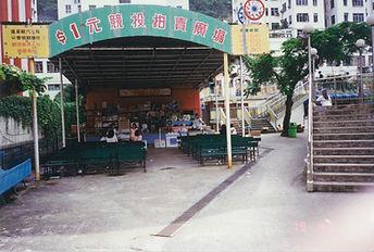 荔園一元競投賣物會 Lai Yuen One Dollar Auction