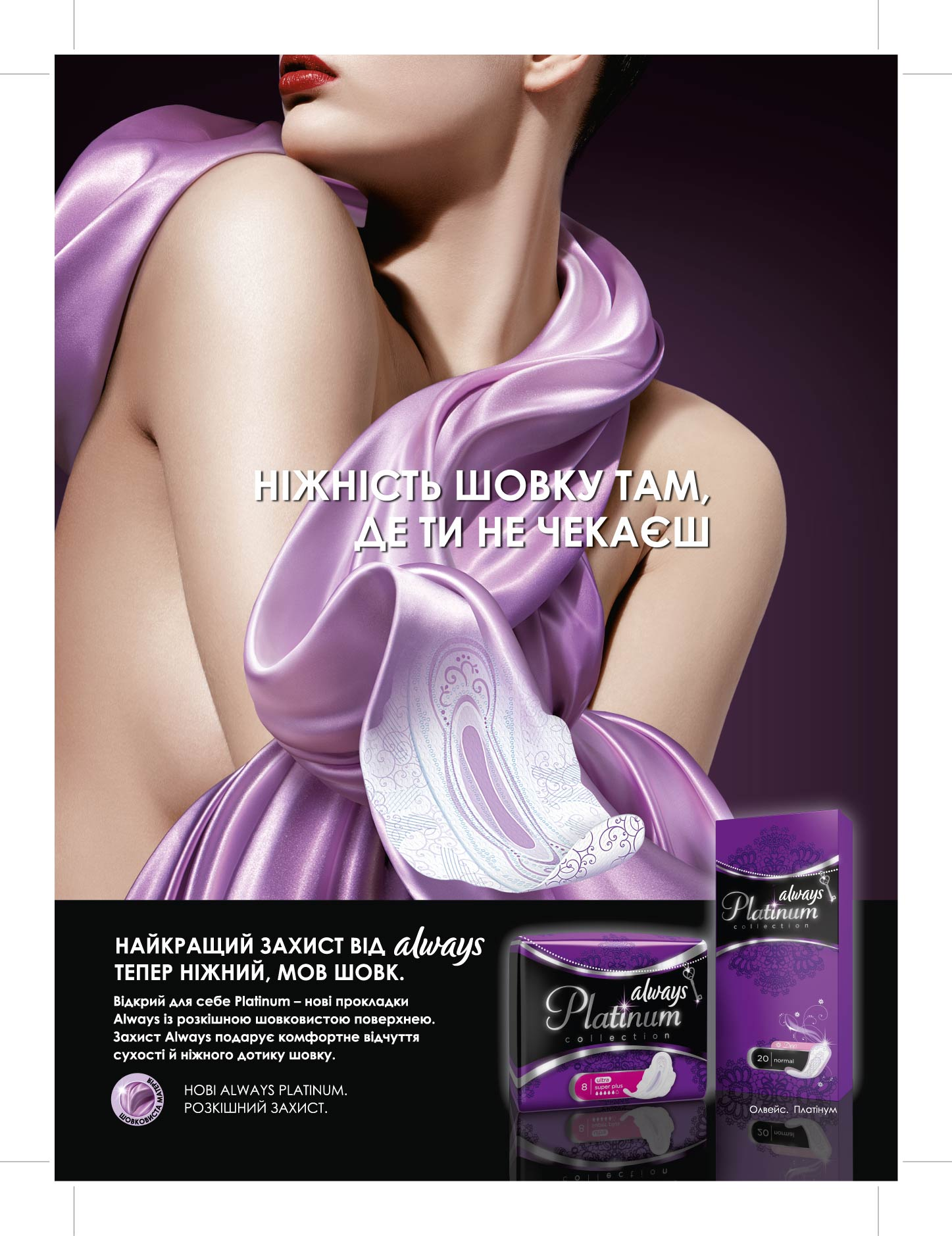 """Always"" ad with UV varnish"