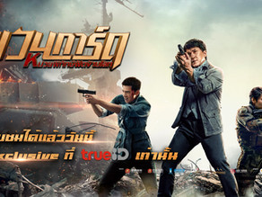 Vanguard Super Action Film to be Available for Streaming on TrueID from January 7, 2021 Onwards