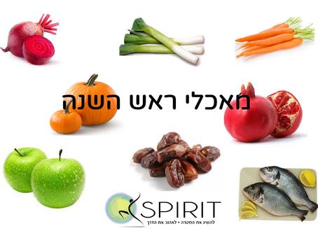 יתרונותיהם התזונתיים של מאכלי ראש השנה