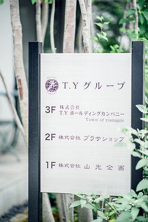 T.Yグループ看板